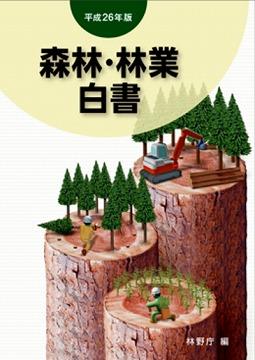 森林林業白書