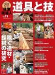 林業現場人 道具と技Vol11