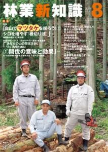 2015林業新知08_責.indd