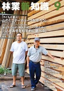 2015林業新知09_責.indd