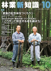 2015林業新知10_責.indd