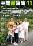 2015林業新知11_責.indd