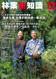2015林業新知12_念.indd