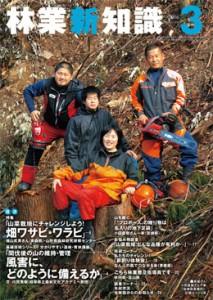 2016林業新知03_責.indd