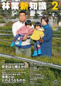 2016林業新知02_初.indd