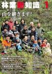 2016林業新知01_三.indd