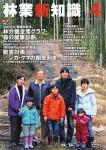 ★林業新知識 2016.4