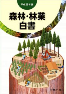 H28_森林ãE林業白書_表紙_0519